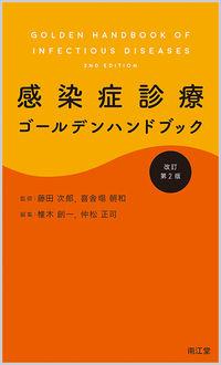 感染症診療ゴールデンハンドブック Golden handbook of infectious diseases