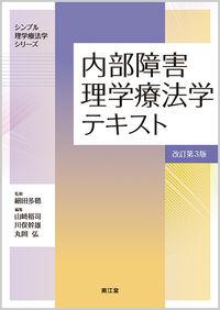 内部障害理学療法学テキスト シンプル理学療法学シリーズ