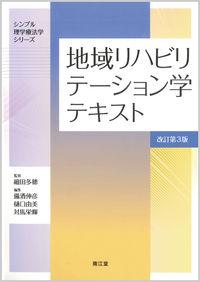 地域リハビリテーション学テキスト シンプル理学療法学シリーズ