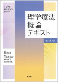 理学療法概論テキスト シンプル理学療法学シリーズ