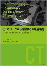CTパターンから理解する呼吸器疾患