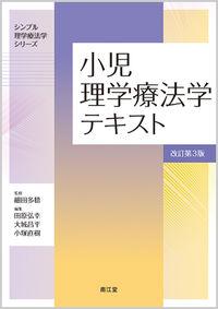 小児理学療法学テキスト シンプル理学療法学シリーズ