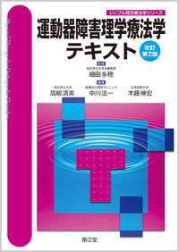 運動器障害理学療法学テキスト シンプル理学療法学シリーズ