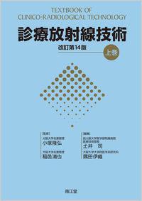 診療放射線技術 上巻(改訂第14版)