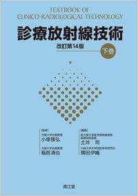 診療放射線技術 下巻(改訂第14版)