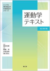 運動学テキスト シンプル理学療法学・作業療法学シリーズ