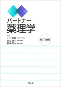 パートナー薬理学(改訂第3版)