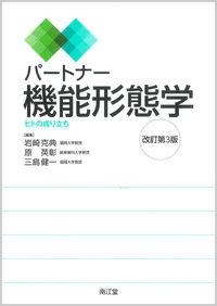 パートナー機能形態学(改訂第3版)