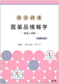 コンパス医薬品情報学(改訂第2版)