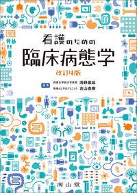 看護のための臨床病態学 改訂4版