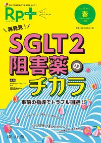 レシピプラス Vol.19 No.2 再発見!SGLT2阻害薬のチカラ