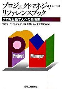 プロジェクトマネジャー・リファレンスブック / プロを目指す人への指南書