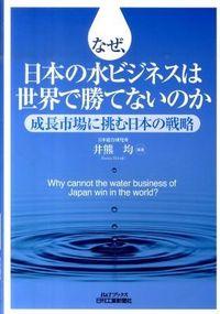 なぜ、日本の水ビジネスは世界で勝てないのか / 成長市場に挑む日本の戦略
