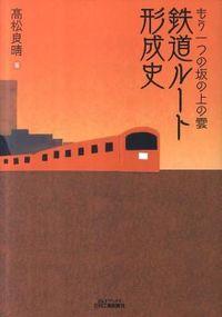 鉄道ルート形成史 / もう一つの坂の上の雲