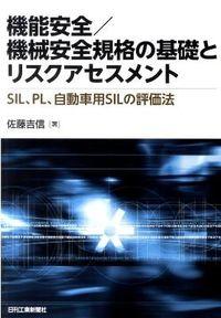 機能安全/機械安全規格の基礎とリスクアセスメント / SIL、PL、自動車用SILの評価法