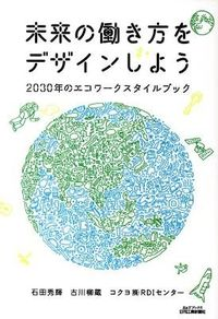 未来の働き方をデザインしよう / 2030年のエコワークスタイルブック