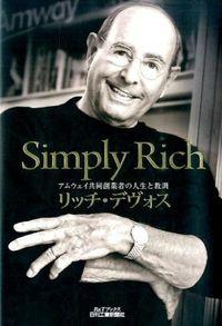 Simply Rich / アムウェイ共同創業者の人生と教訓