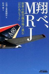 翔べ、MRJ / 世界の航空機市場に挑む「日の丸ジェット」