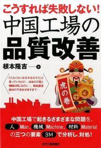 こうすれば失敗しない!中国工場の品質改善虎の巻