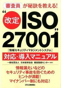 """""""改定ISO27001(情報セキュリティマネジメントシステム)""""対応・導入マニュアル / 審査員が秘訣を教える!"""