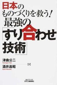 日本のものづくりを救う!最強の「すり合わせ技術」