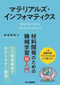 マテリアルズ・インフォマティクス 材料開発のための機械学習超入門  Materials Informatics