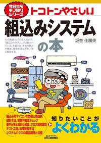 今日からモノ知りシリーズ トコトンやさしい組込みシステムの本 (B&Tブックス)