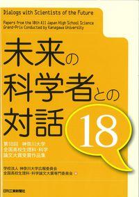 未来の科学者との対話18-第18回神奈川大学全国高校生理科・科学論文大賞 受賞作品集-