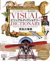 ビジュアルディクショナリー / 英和大事典