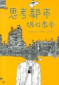 思考都市 / Drawings 1999ー2012