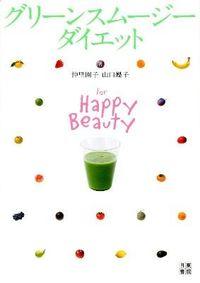 グリーンスムージーダイエット / For Happy Beauty