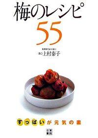 梅のレシピ55 : すっぱいが元気の素