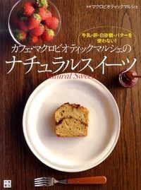 カフェ・マクロビオティックマルシェのナチュラルスイーツ / 牛乳・卵・白砂糖・バターを使わない!