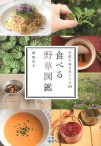 食べる野草図鑑 / 季節の摘み菜レシピ105