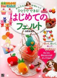 はじめてのフェルト / 基礎がわかる!For Kids!!