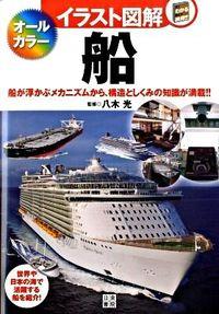 イラスト図解船 / 船が浮かぶメカニズムから、構造としくみの知識が満載!!