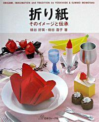 折り紙 / そのイメージと伝承