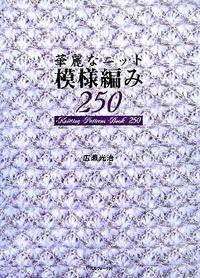 華麗なニット模様編み250