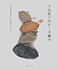 下田直子のビーズ編み―きらきら光るビーズは私のスペシャル