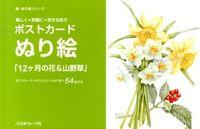 ポストカードぬり絵「12ケ月の花&山野草」
