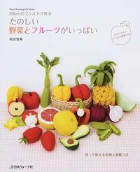たのしい野菜とフルーツがいっぱい