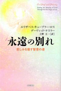 永遠の別れ / 悲しみを癒す智恵の書