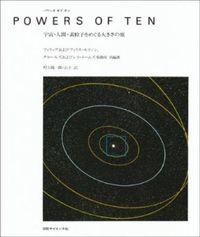 Powers of ten / 宇宙・人間・素粒子をめぐる大きさの旅