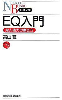 EQ入門―対人能力の磨き方 (日経文庫)