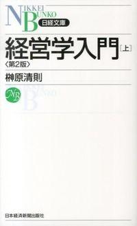 経営学入門 上 日経文庫