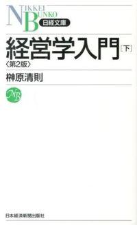 経営学入門 下 日経文庫