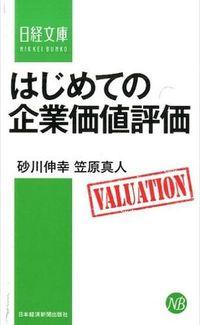 はじめての企業価値評価