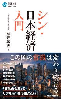 シン・日本経済入門