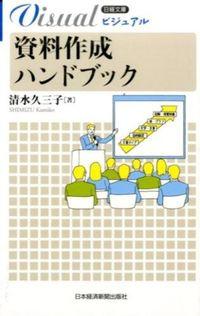 ビジュアル資料作成ハンドブック