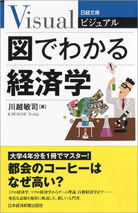 ビジュアル図でわかる経済学 日経文庫 ; 1934